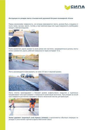 Instrukciya-po-ukladke-lenty-stykovochnoy-dorozhnoy-Sila_page-0001