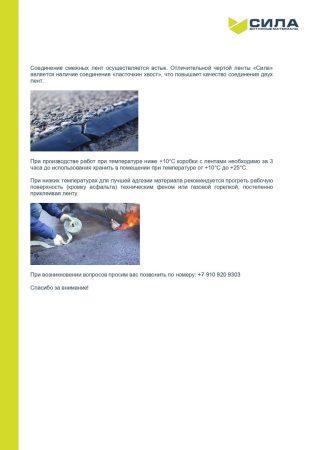 Instrukciya-po-ukladke-lenty-stykovochnoy-dorozhnoy-Sila_page-0002