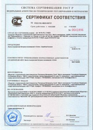 Сертификат соответствия БМ Сила